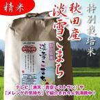 29年産 特別栽培米 秋田 淡雪こまち  精米 1kg