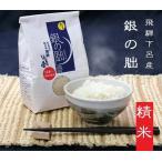 令和2年産 1kg精米 特別栽培米有機肥料 岐阜 飛騨下呂産 銀の朏(みかづき)