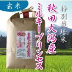 特別栽培米 秋田大潟村産ミルキープリンセス 低アミロース米 玄米 5kg