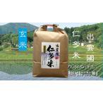 令和2年産 玄米2kg 島根産 和牛堆肥米 出雲國 仁多米コシヒカリ