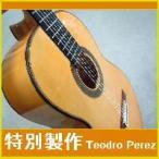 Teodoro Perezフラメンコギター スペインの名工テオドロ・ペレス