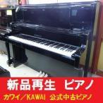 カワイ正規リニューアルピアノ  中古ピアノ KAWAI US-50