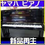 ヤマハピアノ YAMAHA U1H 中古ピアノの100%新品再生【ピアノ椅子など2万円相当無料サービス】