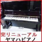 ヤマハピアノ YAMAHA U3H リニューアルアップライトピアノ【ピアノ椅子など2万円相当プレゼント】