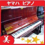中古ヤマハピアノ YAMAHA U3H 100%リニューアル再生ヤマハピアノ茶色【ピアノ椅子等、付属品4点無料サービス】