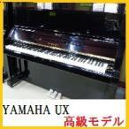 ヤマハピアノ YAMAHA  アップライトピアノUX 中古リニューアル