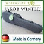JAKOB WINTER バイオリンケース スタンダード ドイツ製 【コンパクト】4/4サイズ用
