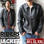 ショッピングライダース ライダースジャケット メンズ シングル PUレザー レザージャケット 革ジャン アウター REALCONTENTS リアルコンテンツ M L XL XXL 2017 春 新作 riders
