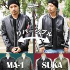 MA-1 ジャケット スカジャン リバーシブル メンズ 中綿 アウター ワッペン 大きいサイズ リアルコンテンツ M L XL XXL 2XL 3L アメカジ 2017 春 新作