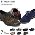 ポストマン/シューズ/靴/メンズ/クレープソール/ビジネスシューズ/カジュアルシューズ/ブーツ/スニーカー/迷彩