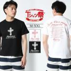 TEE/ティーシャツ/半袖/Tシャツ/メンズ/クロス/ストリート/カットソー/OBSESSION/オブセッション/TEEシャツ