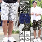 ショートパンツ メンズ ハーフパンツ ショーツ 短パン 半ズボン イージー カモ柄 迷彩柄 白 ネイビー M L XL XXL 大きいサイズ REALCONTENTS リアルコンテンツ