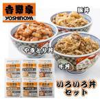 吉野家 いろいろ丼セット YO-IR3 牛丼 豚丼 焼鶏丼 冷凍パック ギフト お中元 御礼