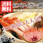 お歳暮 大漁市場なかうら 境港 紅ずわい鍋セット L3-12 かに 蟹 カニ 海鮮ギフト