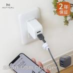 【プレミアム会員限定レビュー特価】USB充電器 Type-A×2ポート ACアダプタ 合計4.8A出力 宅C