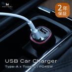 シガーソケット充電器 車載用 USB充電器 Type-A Type-C 12V車 24V車 QC3.0 PD45W MOTTERU 宅C