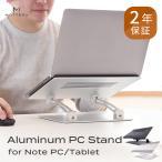 ノートPCスタンド 角度調整可能 アルミニウム合金製 ノートパソコン タブレット スタンド