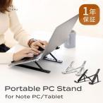 ノートPCスタンド 角度調整可能 超軽量 ノートパソコン タブレット スタンド