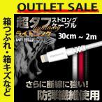 アウトレット商品 iPhoneケーブル ライトニングケーブル 30cm 70cm 1m 1.5m 2m lightning 充電ケーブル 超タフ 急速充電
