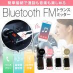 ショッピングbluetooth Bluetooth ワイヤレスFMトランスミッター ブラック ローズゴールド ホワイト ゴールド ハンズフリー通話 マイク内蔵 ワイドFM カーステレオ再生 宅配便