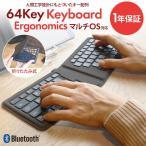 新生活応援価格 Bluetooth キーボード ワイヤレス エルゴノミクスキーボード 64キー 折りたたみ式 英語キー 宅C
