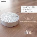 ワイヤレススピーカー Alu3 Bluetooth5 アルミニウム製 宅C 半期決算SALE