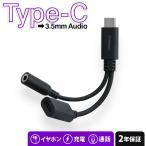 イヤホン ヘッドホン typec 音楽 充電 オーディオ変換アダプター アナログ型 USB Type-C Φ 3.5mm SALE