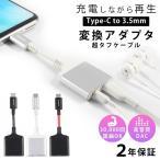 イヤホン USB-C オーディオ変換アダプター 給電ポート付き USB Type-C Φ 3.5mm SALE