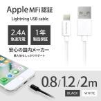 ショッピングLIGHTNING iPhoneX/8/7対応 充電ケーブル 0.8m 1.2m 2m アイフォン 2.4A出力 ライトニング MFI認証ケーブル Lightningケーブル 急速充電ケーブル データ通信[メール便]
