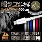 2年保証 急速充電対応 超タフ ストロング ケーブル ライトニングケーブル 1m ブラック レッド ホワイト iPhone7 / iPhone8 対応 2.4A MFI認証