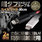 2年保証 急速充電対応 超タフ ストロング ケーブル ライトニングケーブル 30cm ブラック レッド ホワイト iPhone7 / iPhone8 対応 2.4A MFI認証