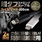 2年保証 急速充電対応 超タフ ストロング ケーブル ライトニングケーブル 3m ブラック レッド ホワイト iPhone7 / iPhone8 対応 2.4A MFI認証
