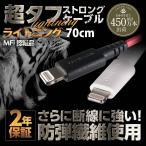 2年保証 急速充電対応 超タフ ストロング ケーブル ライトニングケーブル 70cm ブラック レッド ホワイト iPhone7 / iPhone8 対応 2.4A MFI認証