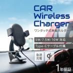 スマホホルダー 車載用 ワイヤレス充電対応 スマートフォンフォルダー