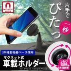 マグネット式車載ホルダー iPhone スマートフォン対応 レバー式強力吸盤 360度回転 強力ネオジム磁石 カーホルダー 宅配便