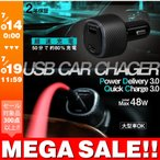 シガーソケット充電器 車載 USB Type-Aポート Type-Cポート PowerDelivery対応 最大48W出力 宅C