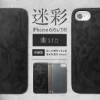 雅虎商城 - iphoneケース iPhone8/7/6s/6対応 手帳型ケース 落ち着きのある迷彩柄のシンプルデザイン STD カモフラージュ