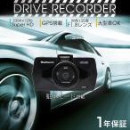 ドライブレコーダーGPS付き スーパーHD 超高解像度 超広角135°
