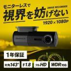 ドライブレコーダー モニターレス Wi-Fi対応 12/24V対応