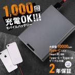 モバイルバッテリー 10000mAh USB Type-C Type-Aポート搭載 宅C 半期決算SALE