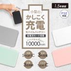 モバイルバッテリー 10000mAh 小型 軽量 USB Type-C入出力対応 宅C SALE!