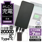 モバイルバッテリー 20000mAh SmartIC搭載 宅C SALE!
