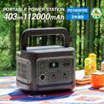 ポータブル電源 112000mAh/403Wh 大容量 家庭用蓄電池