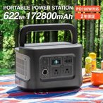 ポータブル電源 172800mAh/622Wh 大容量 家庭用蓄電池 SALE
