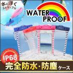iPhone6s対応 防水ケース IP68取得 ブルー ネイビー ピンク クリア ストライプ スマホケース 防水防塵