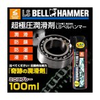 ベルハンマー 超極圧潤滑剤 LSベルハンマー ミニスプレー 100ml