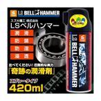 ベルハンマー 超極圧潤滑剤 LSベルハンマー スプレー 420ml