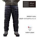 【NANGA×oxtos】UDDポータブルダウンパンツ【NANGA/シュラフ/寝袋/ダウン/パンツ/防寒】