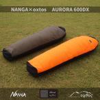 【NANGA×oxtos】AURORA(オーロラ)600DX(760FP)ロング【oxtosコンプレッションバッグ15L付】