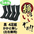 メンズ絹混5本指靴下 絹はいいぞぉ かかと無し 黒4足セット